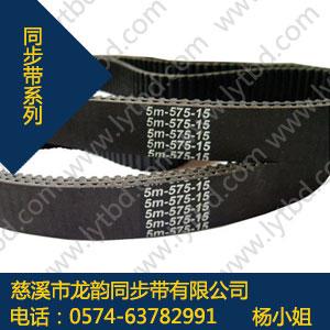 210-HTD3M橡胶工业同步带