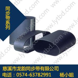 HTD8M-720圆弧齿同步带