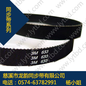 S14M同步带