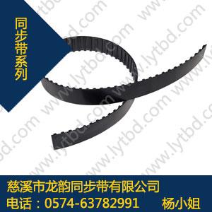 T型齿790-T5橡胶同步带