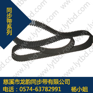 750*T5橡胶同步带