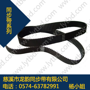 840-T10橡胶同步皮带